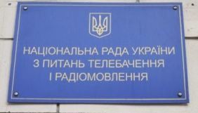 Верховна Рада ухвалила закон про незалежність Нацради