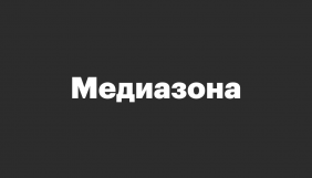 У Росії видання «Медіазона» вимагають внести до реєстру «іноземних агентів»
