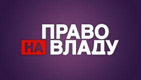 «1+1» відповів на заяву «Європейської солідарності» щодо конфлікту у «Праві на владу»