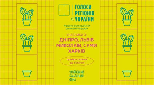 До 5 липня – прийом заявок на Україно-французький освітній кінопроєкт «Голоси регіонів України» для документалістів, режисерів, журналістів