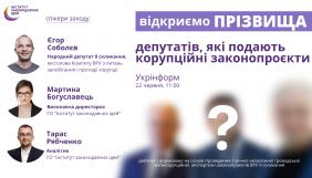 22 червня — презентація проєкту «Рейтинги авторів корупційних законопроєктів»