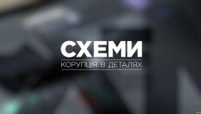 «Схеми» повідомили, що Управління держохорони систематично фотографує журналістів програми під час роботи