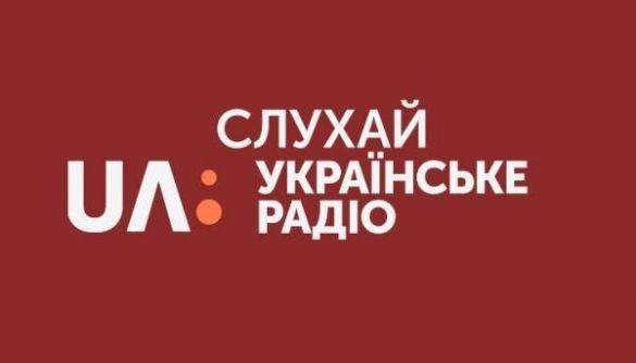 «Українське радіо» почало FM-мовлення в Бориславі та околицях
