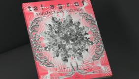 Telegraf.Design випускає перший друкований журнал про український дизайн. Його презентують на Книжковому Арсеналі
