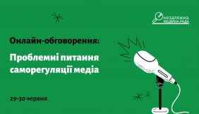 29 і 30 червня – Онлайн-обговорення: «Проблемні питання саморегуляції медіа»