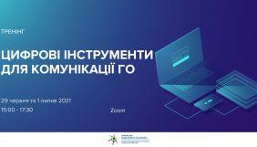 29 червня, 1 липня — онлайн-тренінг «Цифрові інструменти для комунікації громадської організації»