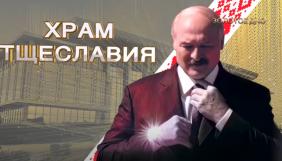У Білорусі фільм про статки Лукашенка «Золоте дно» визнали «екстремістським»