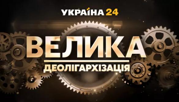 Телеканали Ахметова анонсували запуск програми про деолігархізацію