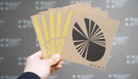У Києві стартує міжнародний фестиваль «Книжковий Арсенал» – 2021