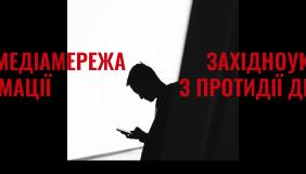 Львівський медіафорум запускає новий проєкт з протидії дезінформації