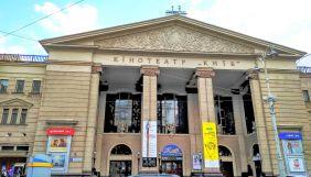 Суд повернув кінотеатр «Київ» попередньому орендарю