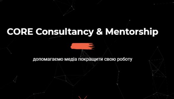Media Development Foundation запускає проект менторської підтримки для медіа