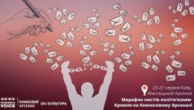 23 – 27 червня — марафон листів політв'язням Кремля з Книжкового Арсеналу