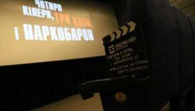 «Слідство.Інфо» презентувало фільм-розслідування «Чотири кілери, три копи і наркобарон» (ВІДЕО)