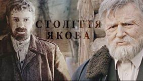 «UA: Культура» покаже серіал «Століття Якова»