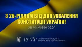 Kyiv.Live покаже спецефір до Дня Конституції
