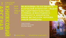26 червня — Public Talk «Об'єктивність у сучасній літературі і медіа. Мета-документалістика в романі «Часи сновидінь»