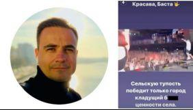 Маркетинг-директор стартапу Fozzy Group підтримав російського репера Басту і образив українців