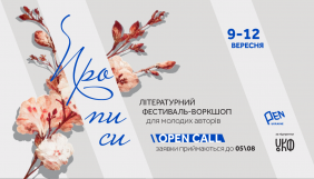 До 5 серпня – подача заявок на літературний фестиваль-воркшоп «Прописи» в Івано-Франківську