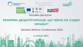 5 липня — онлайн-дискусія «Реформа децентралізації: що чекає на Східну Україну?»