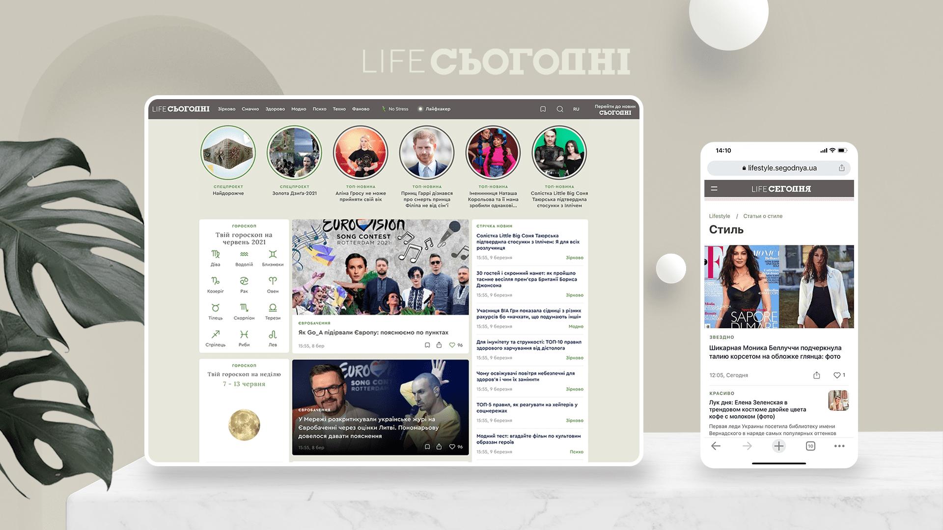Сайт Сьогодні реформував розділ LIFE — тепер із сучасною обкладинкою і концепцією