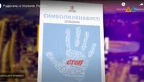 КЖЕ висловила каналу «Дом» дружнє попередження через сюжет про «радикалів України»