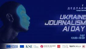 7 липня на ютуб-каналі «Дедлайн» відбудеться Ukraine Journalism AI Day