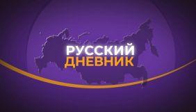 «Дом» просить СБУ долучитися до розслідування щодо показу в ефірі карти з «російським» Кримом