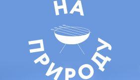 «Україна» та Film.ua Group працюють над кінопрокатною комедією