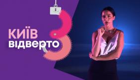 Програма «Київ.Відверто» святкує річницю виходу в ефірі телеканалу «Київ»