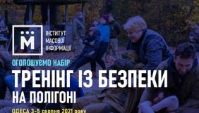 До 19 липня – набір на тренінг ІМІ з безпеки для журналістів на полігоні в Одесі