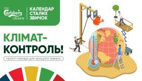 Проєкт «Календар сталих звичок»: Налаштуй свій клімат