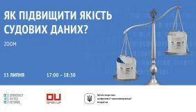 15 липня — онлайн-дискусія «Як підвищити якість судових даних?»