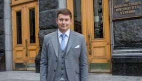 Юрій Костюк став радником Зеленського