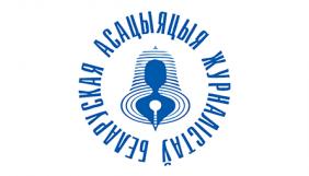 У Білорусі силовики прийшли до Білоруської асоціації журналістів