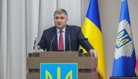 Рада підтримала відставку Авакова