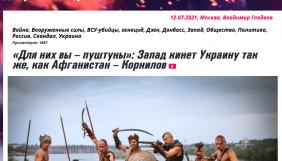 «Уявний кірдик»: як роспропаганда лякає українців виводом неіснуючих американських військ
