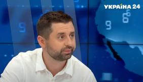 Монастирський «розділить» МВС, а Аваков може стати віцепрем'єром – Арахамія в ефірі «Україна 24»