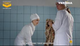 Телеканал «Україна» в суботу транслював серіали російською мовою