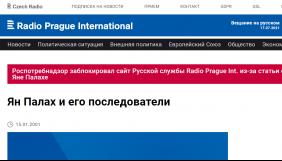 Роскомнагляд заблокував сайт «Чеського радіо». Імовірно через матеріал про самоспалення Яна Палаха за 2001 рік