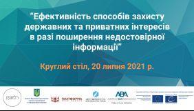 20 липня — круглий стіл «Ефективність способів захисту державних та приватних інтересів у разі поширення недостовірної інформації»