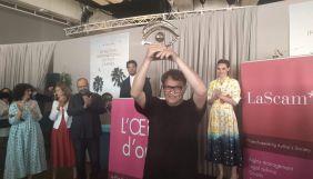 Лозниця отримав спеціальний приз журі в Каннах за фільм про Бабин Яр