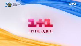 «1+1 медіа» готує низку проєктів до Дня Незалежності