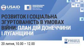 20 липня — дискусія «Розвиток і соціальна згуртованість в умовах війни: план дій Донеччини і Луганщини»