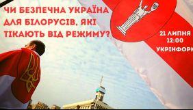 21 липня — пресконференція «(Не)дружня країна: чи безпечна Україна для білорусів, які вимушені тікати від режиму»