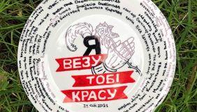 «Україна» знімає тревел-мейковер шоу «Я везу тобі красу»