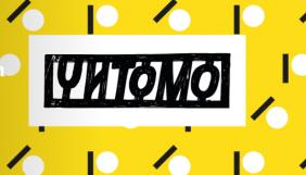 «Читомо» запустило краудфандингову кампанію