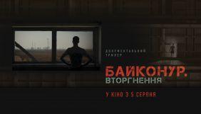 Бан до 20 років: Вийшла гра за мотивами фільму «Байконур.Вторгнення»