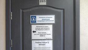Мін'юст Білорусі подав позов про ліквідацію «Білоруської асоціації журналістів»