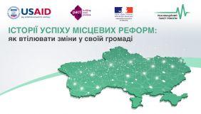 23 липня — онлайн-дискусія «Історії успіху місцевих реформ: як втілювати зміни у своїй громаді»